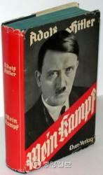 日정부, <!HS>히틀러<!HE> 자서전 '나의투쟁' 학교 교재 허용 논란