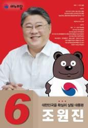 <!HS>새누리당<!HE> 조원진 대선후보의 유세 송 '곰 세 마리'