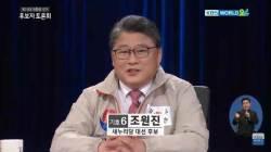 """조원진 <!HS>새누리당<!HE> 후보 """"이번 대선, 잘못된 朴 탄핵에서 비롯…거짓과 진실의 싸움"""""""