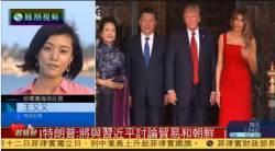 "<!HS>트럼프<!HE> ""시진핑과 좋은 케미였다. 미국을 위해 엄청난 결과 있을 것"""