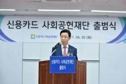 버려진 카드 포인트의 재발견…서민·영세가맹점 지원하는 신용카드사회공헌재단 출범