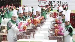 [사진] 이웃돕는 봄 김장