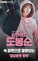 [카드뉴스]JTBC '힘쎈여자 도봉순'으로 알아보는 정당방위