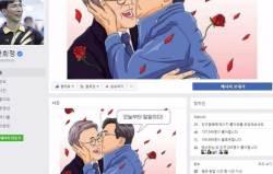 '충남주사' 안희정, 페이스북에 文 대통령 뽀뽀 그림 올렸다
