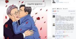 """'오늘부터 1일' 안희정 페북에 """"자제해 달라"""" 댓글 달리는 까닭"""