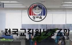 """전교조 재합법화 논란…교육계 """"무리한 추진은 또다른 분란 야기"""""""