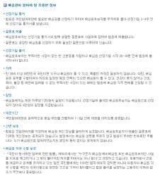 <!HS>박근혜<!HE>는 거부하고 고영태는 원한 국민참여재판은