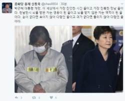 """신동욱 """"<!HS>박근혜<!HE> 재판, 세상에서 가장 잔인한 시간…"""""""