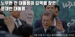 [논설위원실 페북라이브] <!HS>노무현<!HE> 전 대통령 묘역 찾아간 문재인 대통령