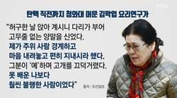 """靑 요리연구가 """"<!HS>박근혜<!HE>, 못 배운 나보다 훨씬 불행한 사람"""""""