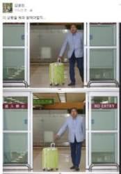 """김무성 캐리어 '노룩패스'에 김광진 """"이 상황을 뭐라 해야 할지"""""""