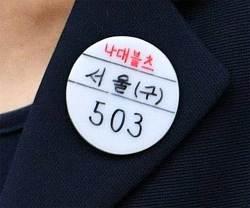 '<!HS>박근혜<!HE> 나대블츠' 의미는? 조윤선ㆍ장시호 배지 보니…