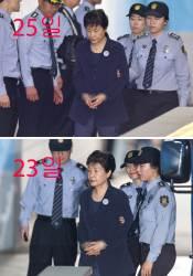 [포토사오정]23일과 25일 <!HS>박근혜<!HE> 전 대통령의 같은점과 다른점