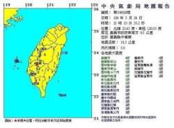 """대만 중부 자이서 최대규모 5.0<!HS>지진<!HE> """"고층아파트 흔들려"""""""