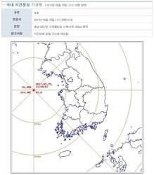 충남 태안 인근 해역서 규모 3.0 <!HS>지진<!HE>
