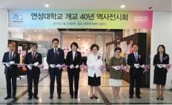 연성대, 개교 40주년 기념식 개최