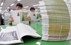 <!HS>국정<!HE> <!HS>역사<!HE><!HS>교과서<!HE> 공식 폐지