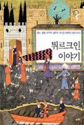 [책 속으로] 오스만 제국의 최정예 부대원은 무슬림화 된 그리스도교 소년들