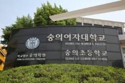 """[단독]서울교육청 """"숭의초, 감사로 전환 가능성 크다"""""""