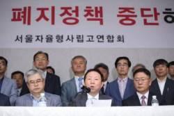 """전국 자사고 교장들 """"자사고 재지정 취소되면 법적 대응"""""""