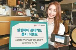 [함께하는 금융] 삼성페이 전용 모바일 앱카드 출시 … 최대 20% 할인 혜택 제공