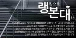 [랭·본·대] 벤처창업가 많은 대학 서울·한양·인하대, 비수도권 1위는?