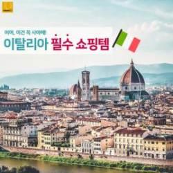 [카드뉴스] 먹고 기도하고 그리고 '사라'…이탈리아 필수 쇼핑템!