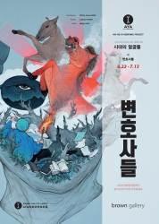 안병찬부터 <!HS>노무현<!HE>까지··· 11인 인권변호사를 미술작품으로 만난다