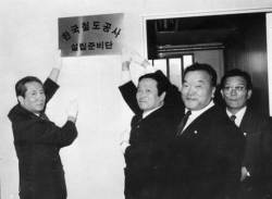 DJ 때 시작해 <!HS>노무현<!HE> 정부에서 추진한 철도개혁, 문재인 정부서 '원위치'?