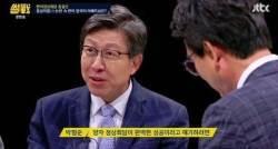 """전원책 대신 '썰전' 온 박형준...""""文, <!HS>노무현<!HE> 2.0 아님을 보여줘"""""""