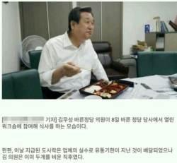 """<!HS>김무성<!HE>, 이번엔 도시락 노룩이팅?…""""가짜뉴스"""""""