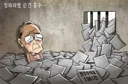 [박용석 만평] 7월 18일