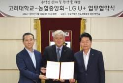 """""""농촌에도 '4차 산업혁명' 기술 도입하자""""…LG유플러스ㆍ농협ㆍ고려대 손잡았다"""
