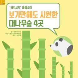 [카드뉴스]'서걱서걱' 바람소리 … 보기만해도 시원한 대나무숲 4곳