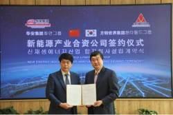 환타월드에너지, 중국 화안그룹과 신재생에너지 합자법인 계약 체결