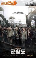 [씨네한수] 1000만 예약 '군함도' 최종병기 김수안 VS 꽁꽁숨긴 재미