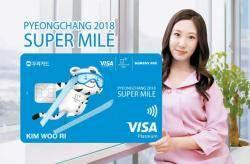[함께하는 금융]평창올림픽 기념카드 출시 … 1000원 당 최대 3마일리지 적립 등 혜택 '빵빵'