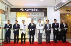 KB국민은행, 아주대의료원과 주거래 업무제휴 체결