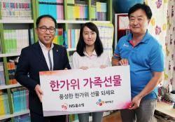 NS홈쇼핑, 친절 택배 기사에 '한가위 가족선물' 전달
