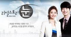 "MBC 측 ""'리얼스토리 눈' 폐지? 확정NO…외주사와 협의 후 결정""[공식]"