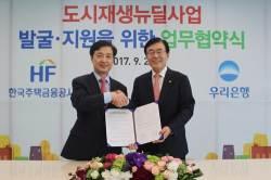 우리은행, 한국주택금융공사와 도시재생뉴딜사업 발굴·지원 업무협약 체결