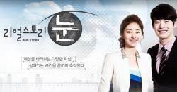 """MBC 측 """"'리얼스토리눈' 폐지 or 개편 여부 논의中""""[공식]"""