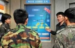 북한 정찰총국, 대북제재로 돈줄 막히자 가상화폐 노려 자금확보 나서