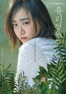 "[BIFF 개막작] ""문근영 옳았다""…11년만 '유리정원' 美친연기로 포문(리뷰)"