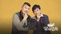 ['한끼줍쇼' 1주년①] 초반 우려 달리 '롱런' 할 수 있던 비결