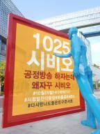 """MBC 노조, 25일 파업콘서트 진행…""""新 MBC로 다시 만나겠다"""""""