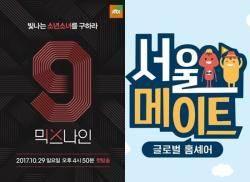 """[초점IS]""""두드리면 열릴 것""""…JTBC·CJ, 지상파 주말 틈새 공략"""