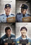 D-1 '감빵생활', 신원호와 베테랑 배우들의 시너지