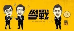 """""""시사+예능 결합 공로 인정""""…'썰전', 콘텐츠 대상 대통령 표창"""