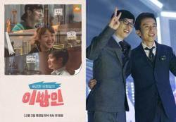 [초점IS]'이방인'부터 '슈가맨2'까지…JTBC 주말 슬롯 파워업